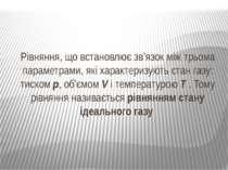 Рівняння, що встановлює зв'язок між трьома параметрами, які характеризують ст...