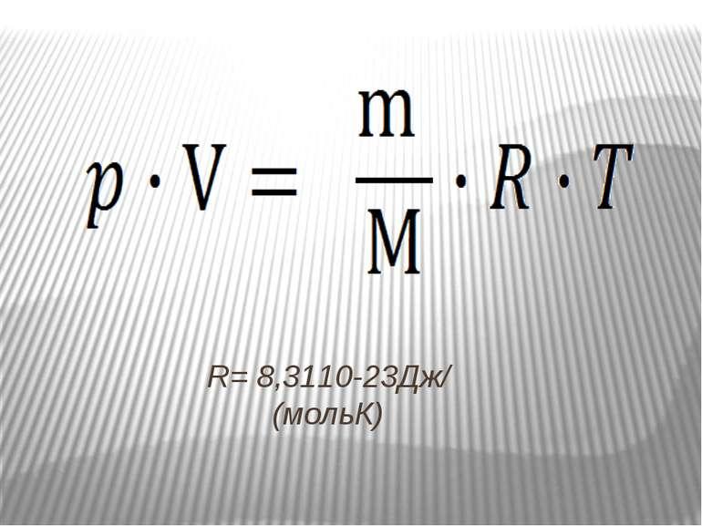 R= 8,3110-23Дж/(мольК)