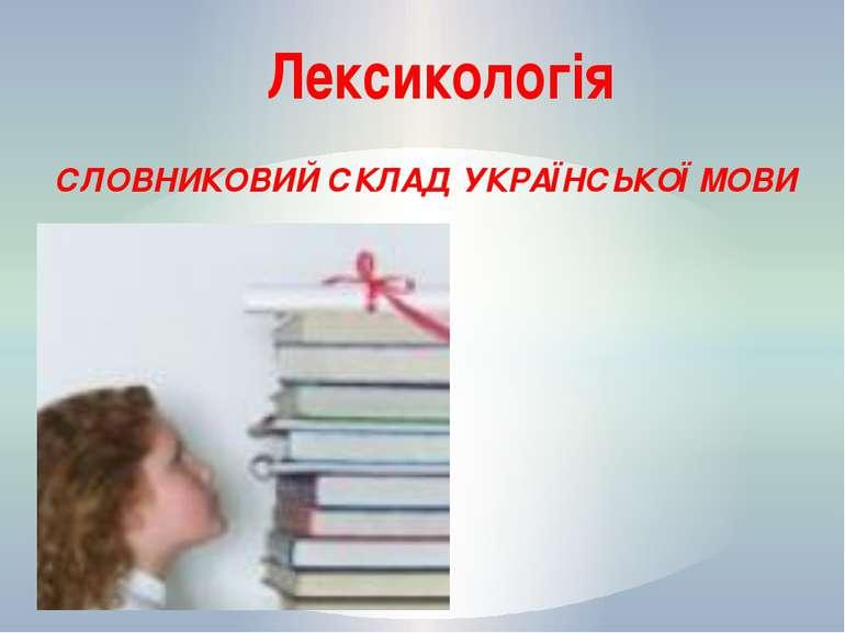 СЛОВНИКОВИЙ СКЛАД УКРАЇНСЬКОЇ МОВИ Лексикологія