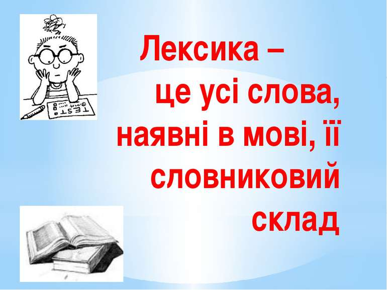 Лексика – це усі слова, наявні в мові, її словниковий склад