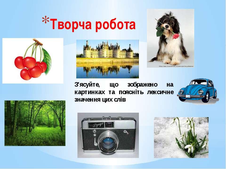 Творча робота З′ясуйте, що зображено на картинках та поясніть лексичне значен...
