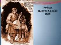 Кобзар Дмитро Скорик 1876