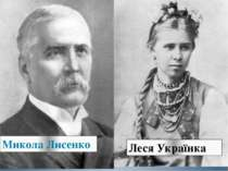 Микола Лисенко Леся Українка