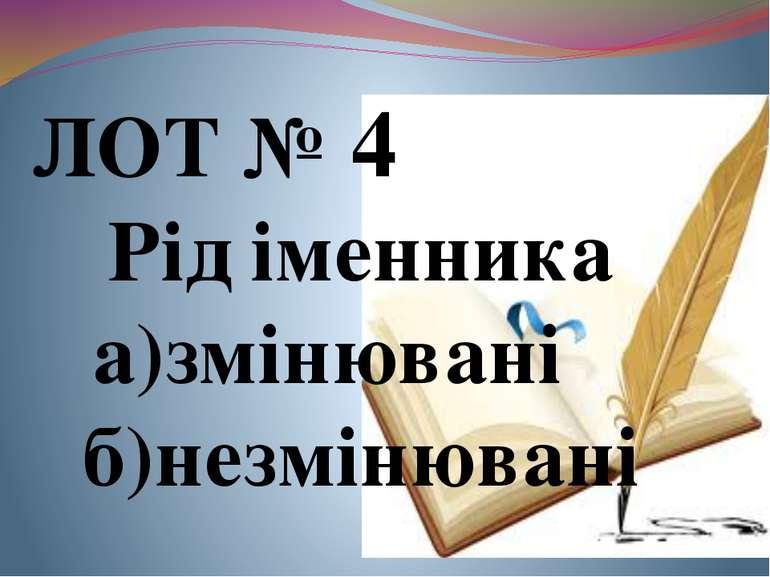 ЛОТ № 4 Рід іменника а)змінювані б)незмінювані