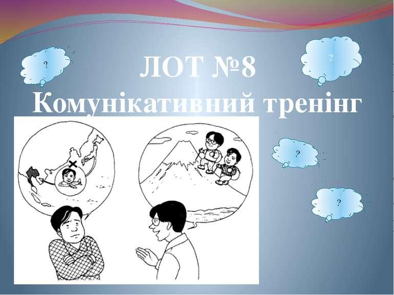 ЛОТ №8 Комунікативний тренінг ? ? ? ?