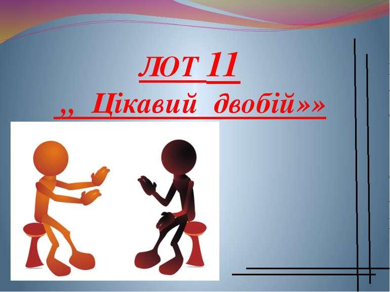 ЛОТ 11 ,, Цікавий двобій»»