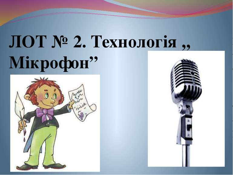 """ЛОТ № 2. Технологія ,, Мікрофон"""""""