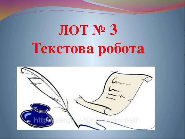 ЛОТ № 3 Текстова робота