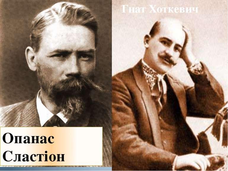 Опанас Сластіон Гнат Хоткевич