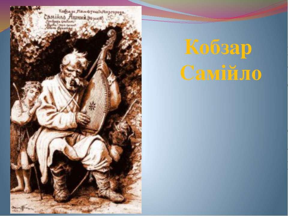 Кобзар Самійло