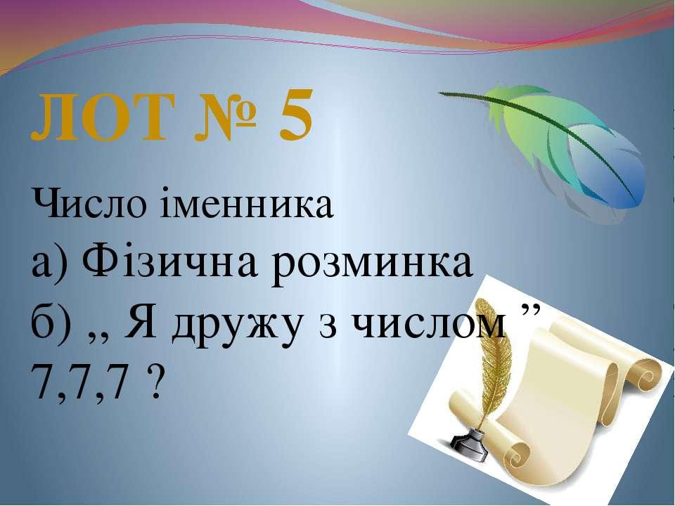 "ЛОТ № 5 Число іменника а) Фізична розминка б) ,, Я дружу з числом "" 7,7,7 ?"