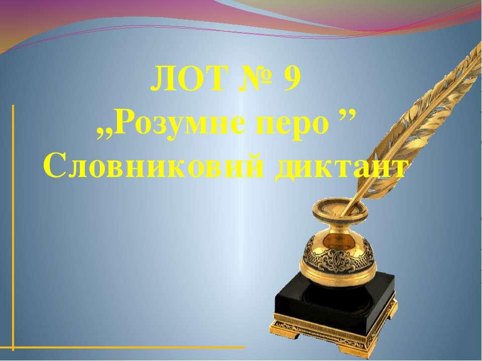 "ЛОТ № 9 ,,Розумне перо "" Словниковий диктант"