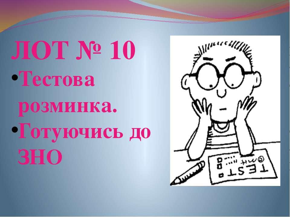 ЛОТ № 10 Тестова розминка. Готуючись до ЗНО