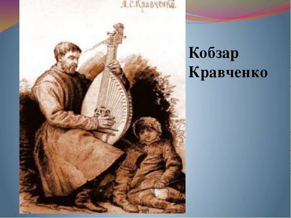 Кобзар Кравченко
