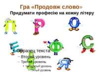 Гра «Продовж слово» Придумати професію на кожну літеру