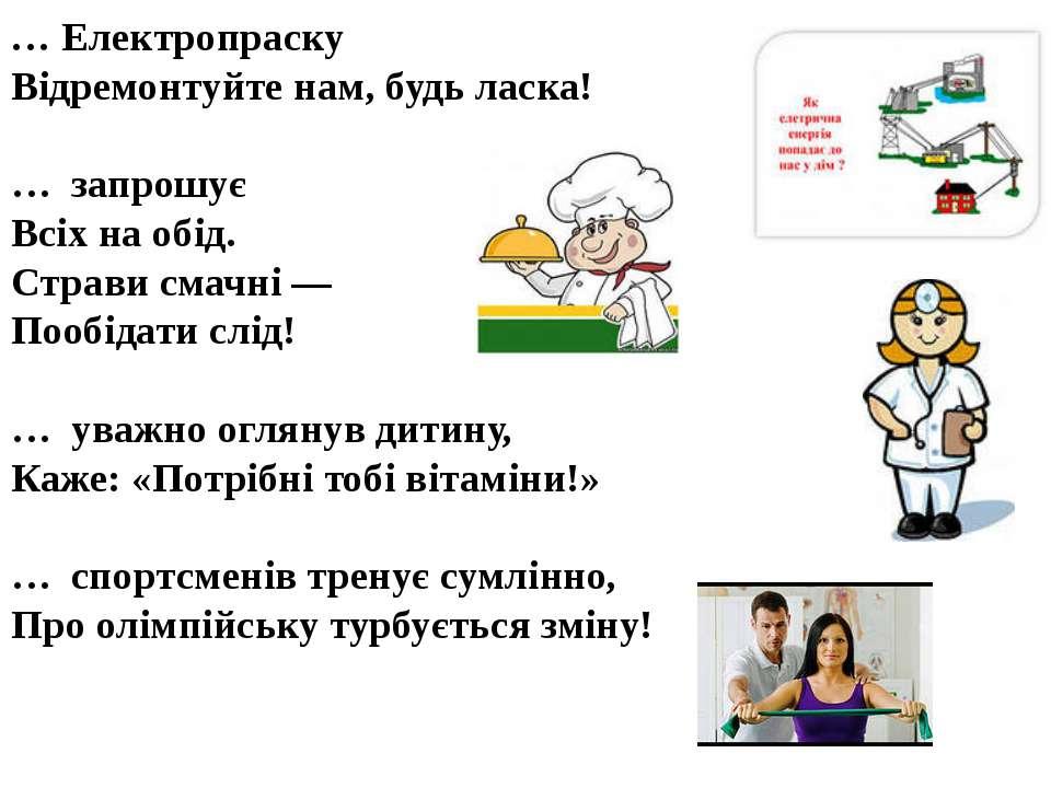 … Електропраску Відремонтуйте нам, будь ласка! … запрошує Всіх на обід. Страв...
