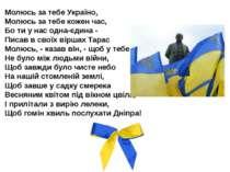 Молюсь за тебе Україно, Молюсь за тебе кожен час, Бо ти у нас одна-єдина - Пи...