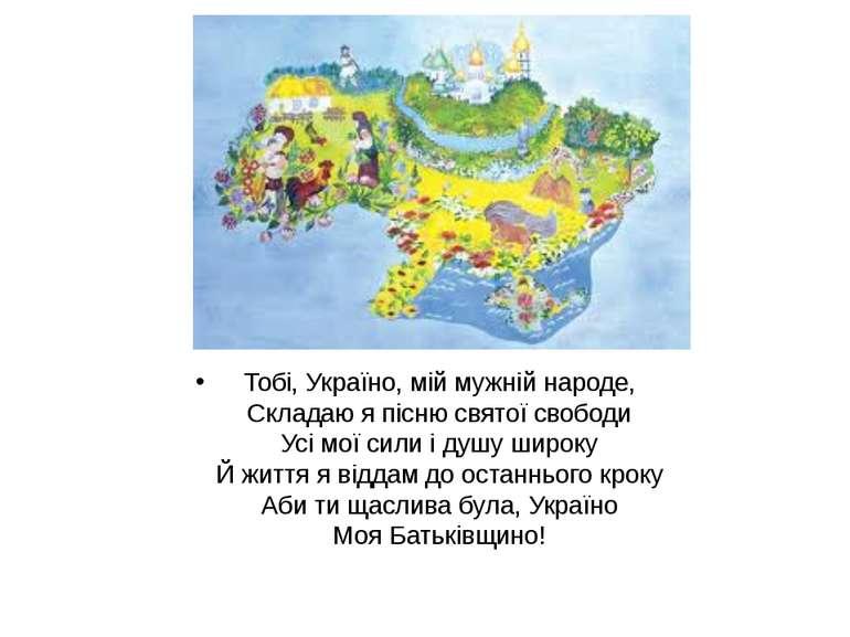 Тобі, Україно, мій мужній народе, Складаю я пісню святої свободи Усі мої сили...