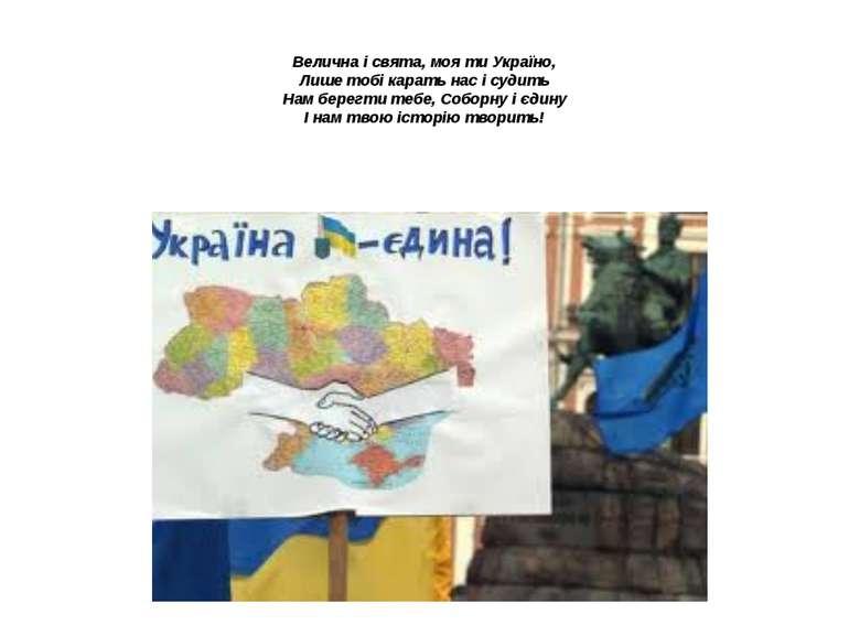 Велична і свята, моя ти Україно, Лише тобі карать нас і судить Нам берегти те...