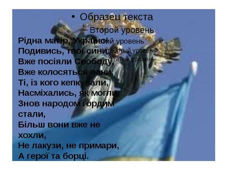 Рідна матір, Україно! Подивись, твої сини Вже посіяли Свободу, Вже колосяться...