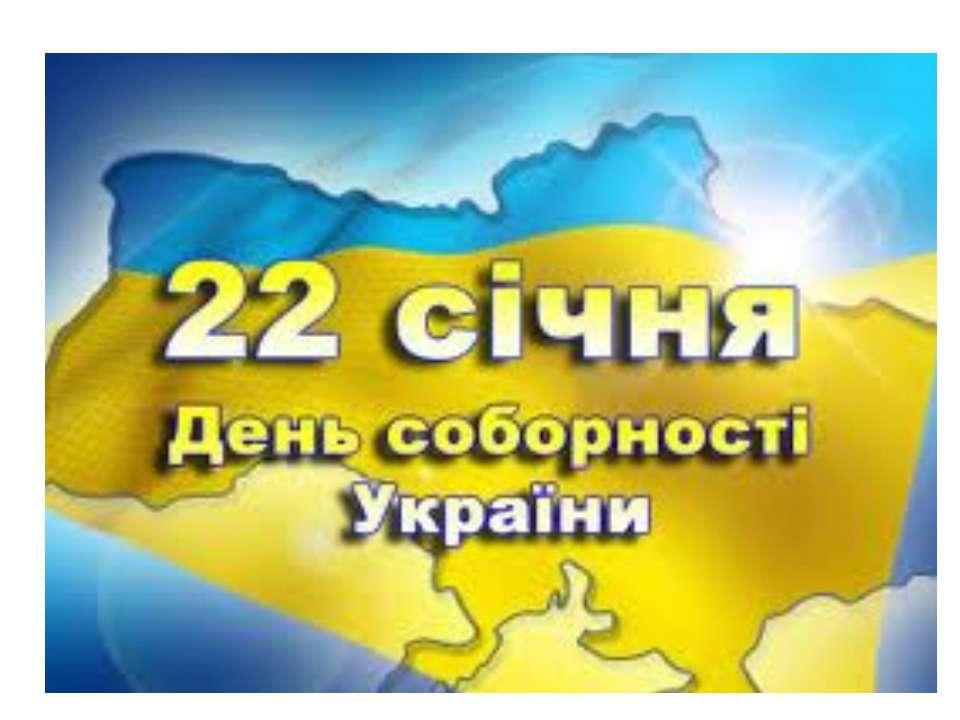 Ден Соборності України
