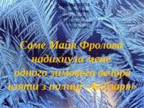 Саме Майя Фролова надихнула мене одного зимового вечора взяти з полиці «Кобзаря»