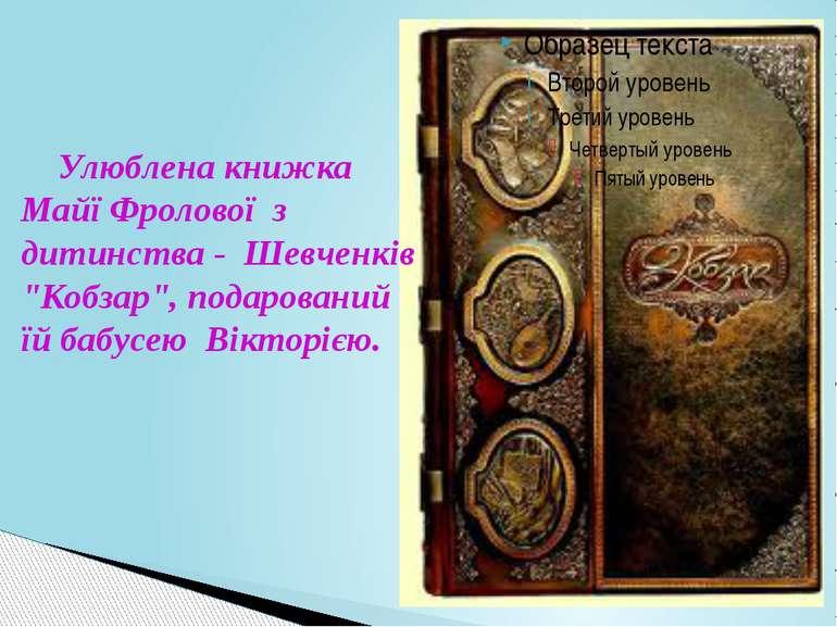 """Улюблена книжка Майї Фролової з дитинства - Шевченків """"Кобзар"""", подарований ..."""