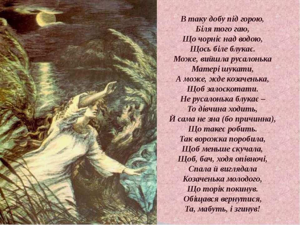 В таку добу під горою, Біля того гаю, Що чорніє над водою, Щось біле блукає. ...
