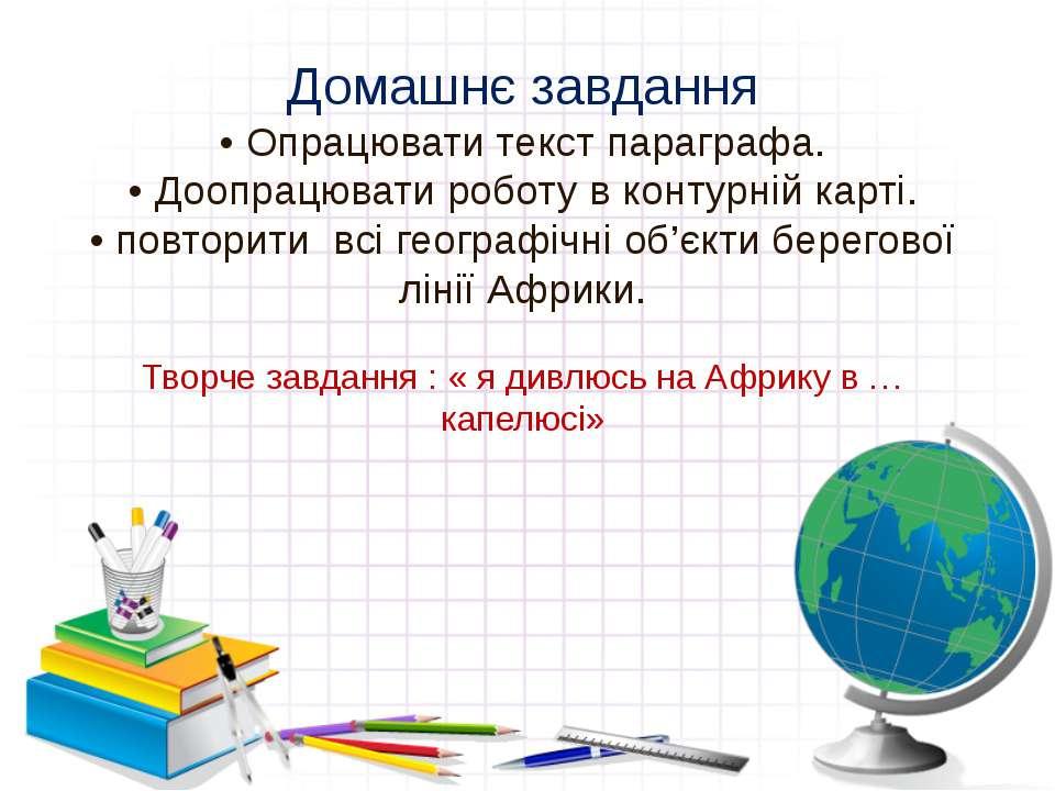 Домашнє завдання • Опрацювати текст параграфа. • Доопрацювати роботу в контур...