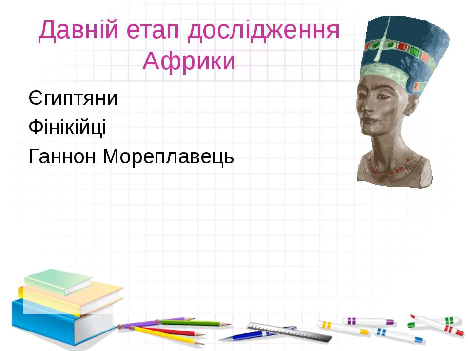 Давній етап дослідження Африки Єгиптяни Фінікійці Ганнон Мореплавець