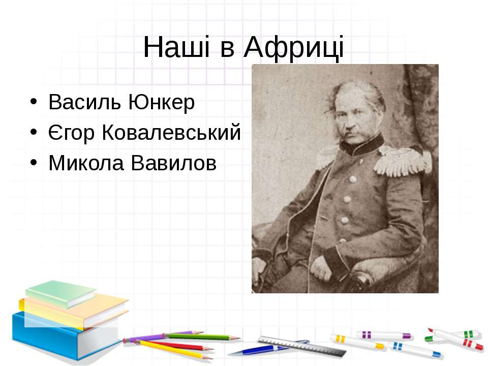 Наші в Африці Василь Юнкер Єгор Ковалевський Микола Вавилов