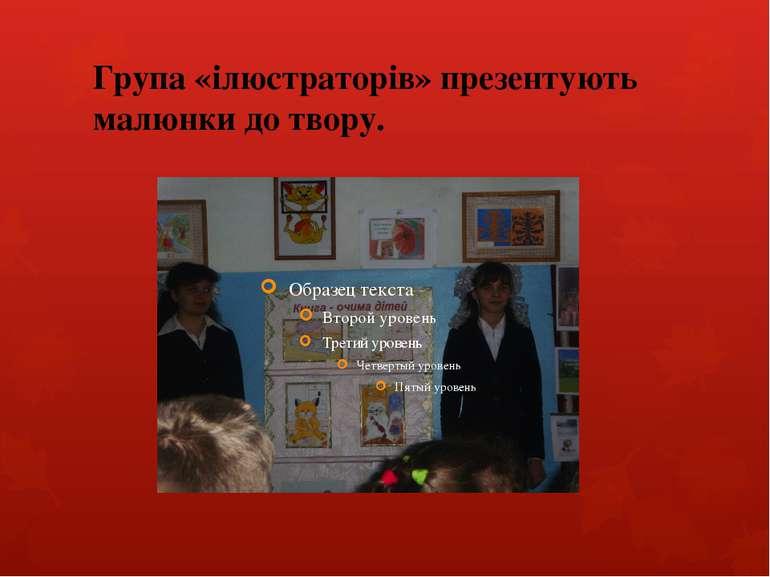 Група «ілюстраторів» презентують малюнки до твору.
