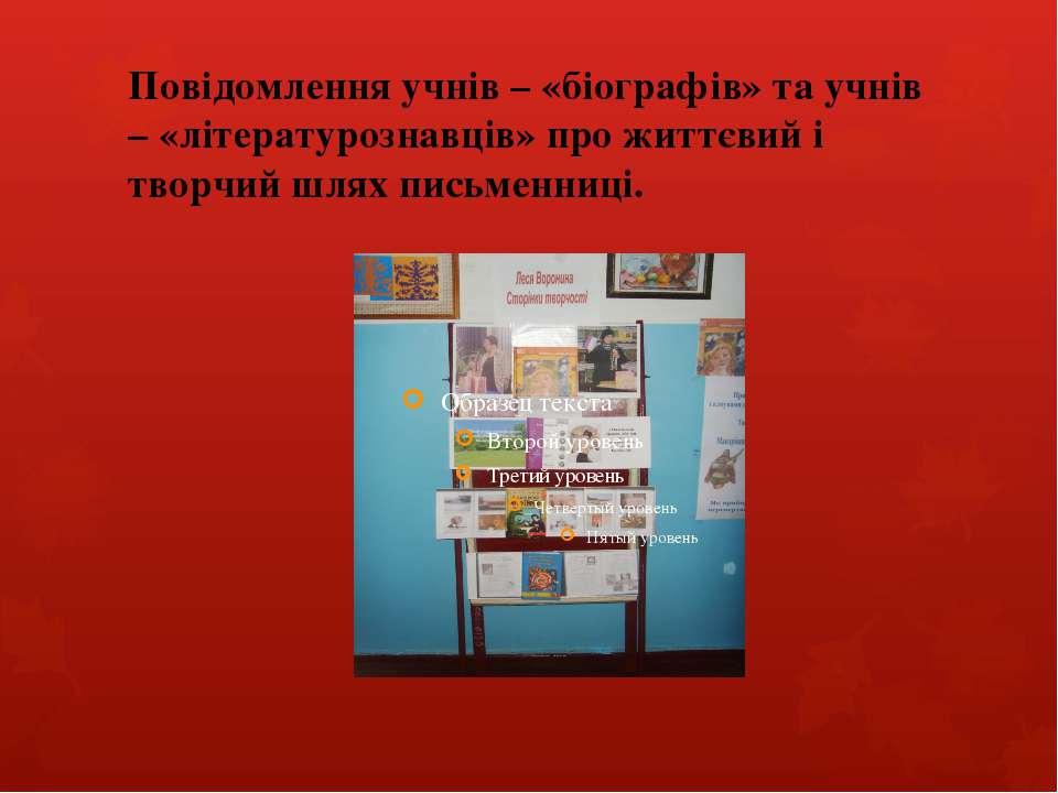 Повідомлення учнів – «біографів» та учнів – «літературознавців» про життєвий ...