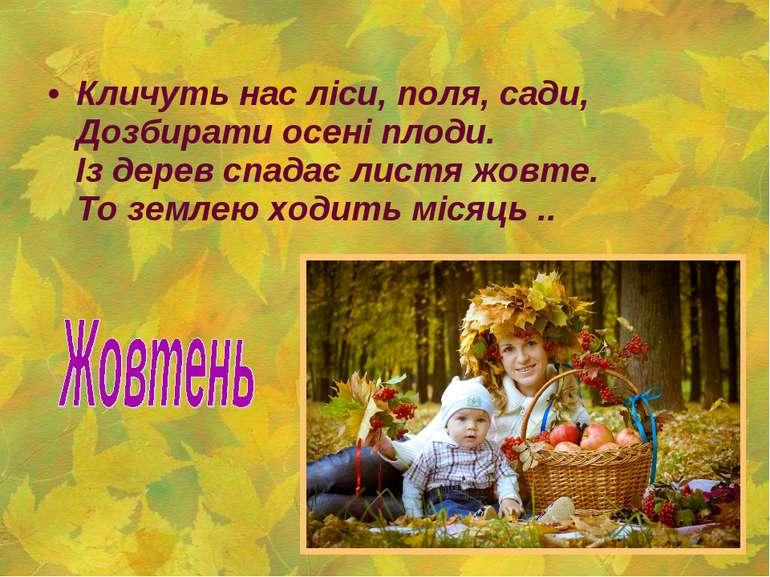 Кличуть нас ліси, поля, сади, Дозбирати осені плоди. Із дерев спадає листя жо...