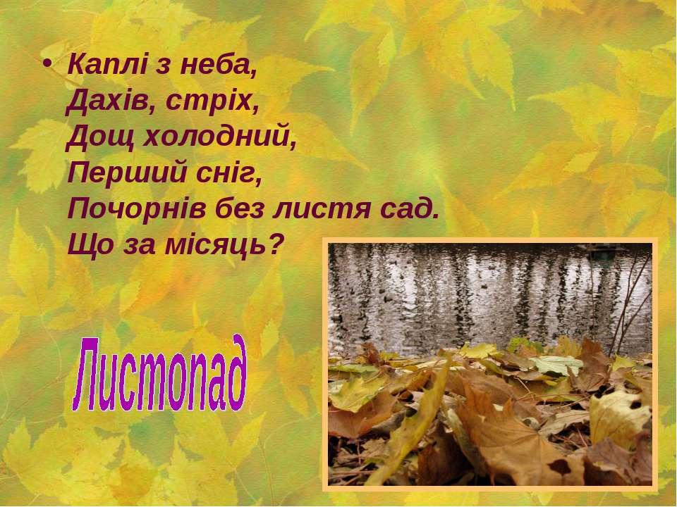 Каплі з неба, Дахів, стріх, Дощ холодний, Перший сніг, Почорнів без листя сад...