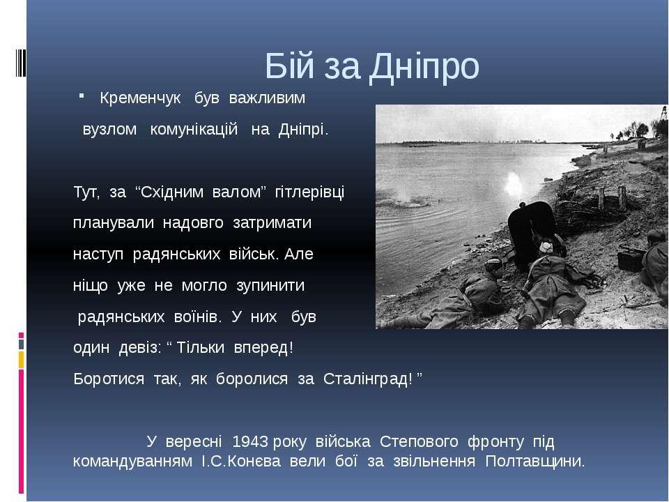 """Бій за Дніпро Кременчук був важливим вузлом комунікацій на Дніпрі. Тут, за """"С..."""