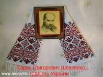 Тарас Григорович Шевченко – гордість України