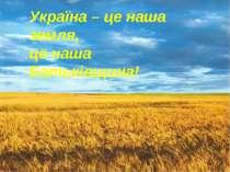 Україна – це наша земля, це наша Батьківщина!