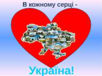 В кожному серці - Україна!
