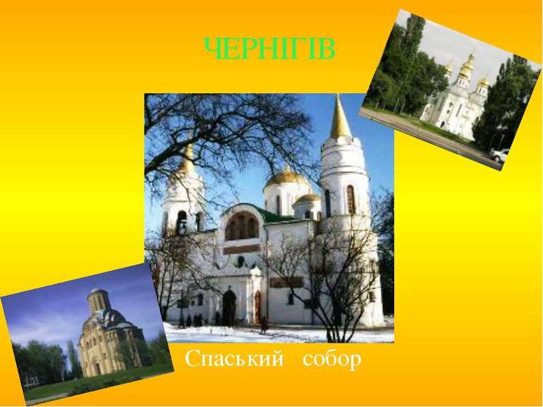 ЧЕРНІГІВ Спаський собор