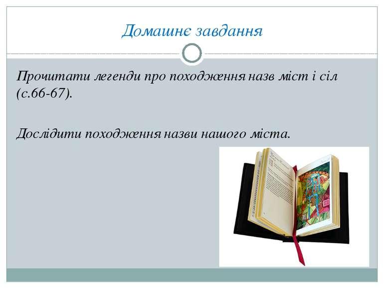 Домашнє завдання Прочитати легенди про походження назв міст і сіл (с.66-67). ...