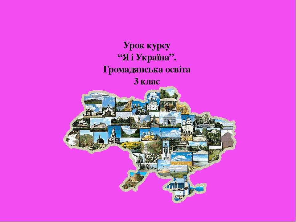 """Урок курсу """"Я і Україна"""". Громадянська освіта 3 клас"""