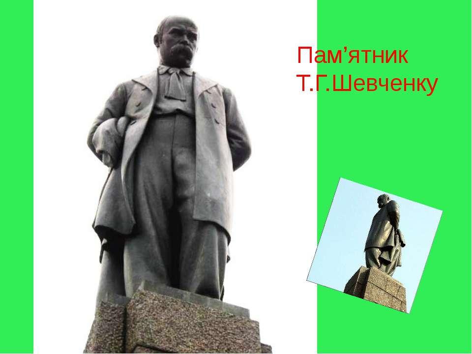 Пам'ятник Т.Г.Шевченку