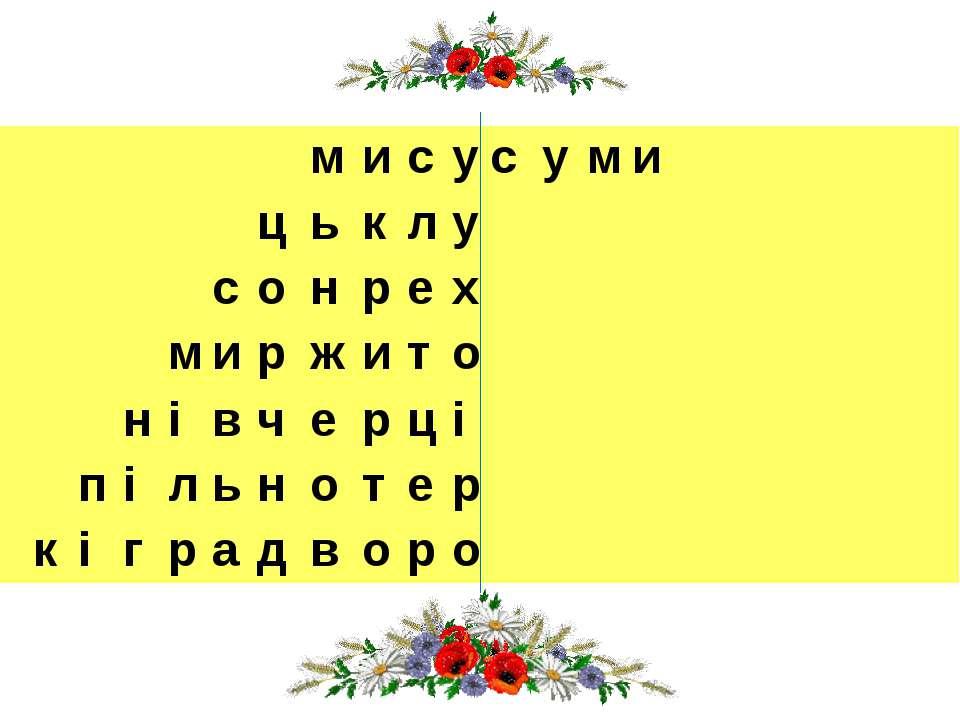 м и с у с у м и ц ь к л у с о н р е х м и р ж и т о н і в ч е р ц і п і л ь н...