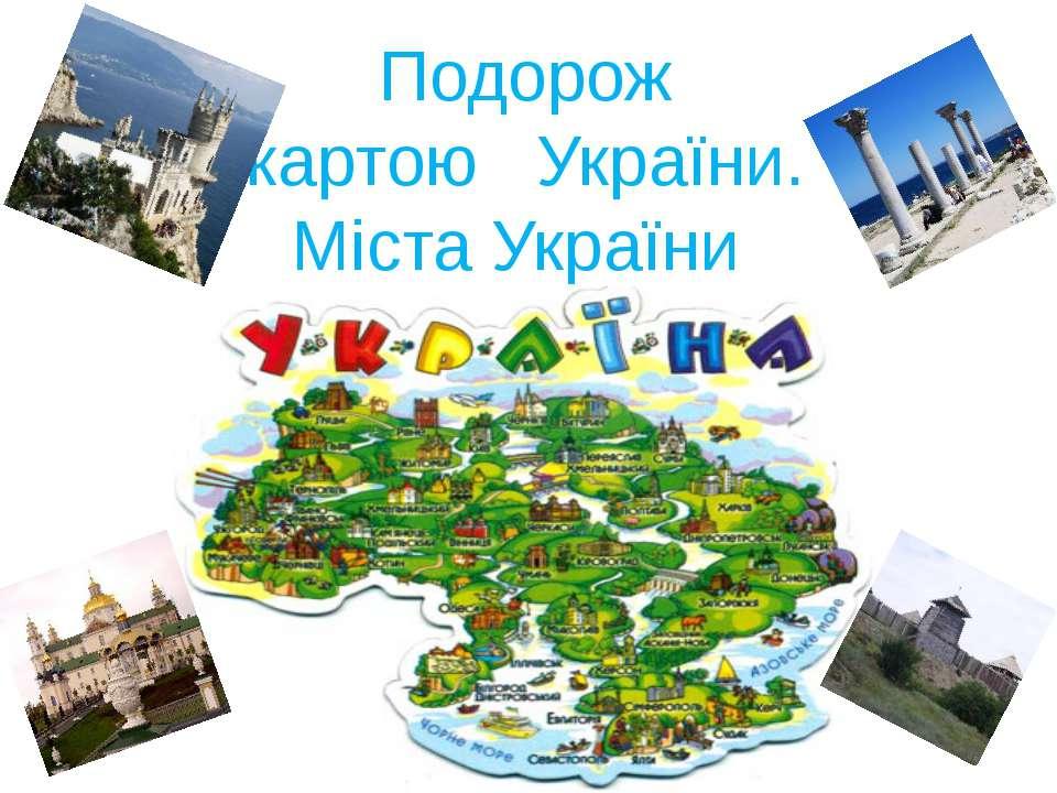 Подорож картою України. Міста України