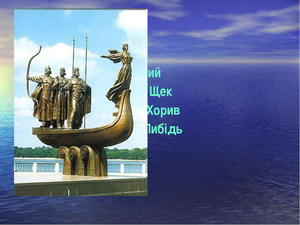 Кий Щек Хорив Либідь