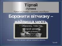 Тіртей (Tyrtaeus) Тіртей зі Спарти – постать легендарна Подвиги мужні й велик...