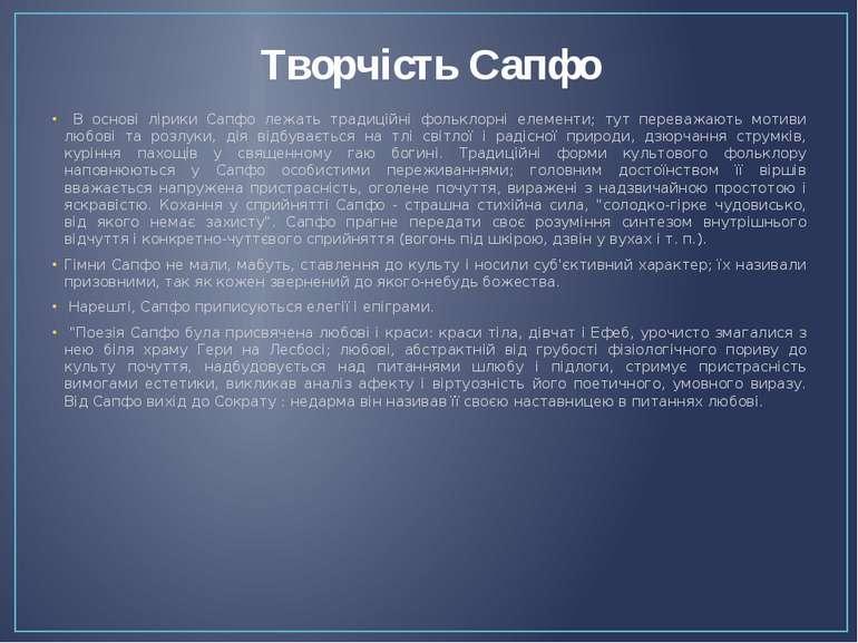 Творчість Сапфо В основі лірики Сапфо лежать традиційні фольклорні елементи; ...
