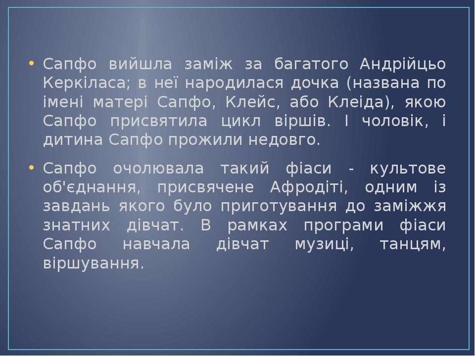 Сапфо вийшла заміж за багатого Андрійцьо Керкіласа; в неї народилася дочка (н...