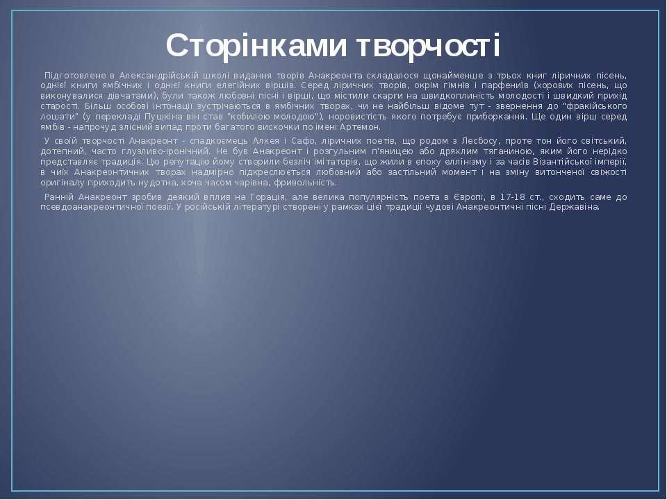 Сторінками творчості Підготовлене в Александрійській школі видання творів Ана...